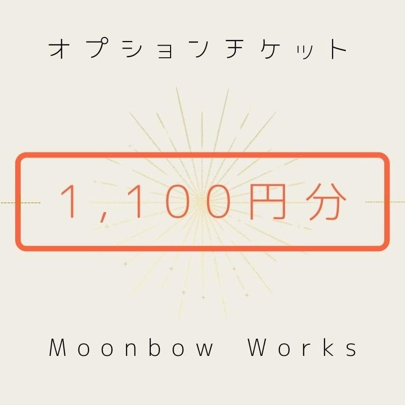 オプション ¥1,100-チケットのイメージその1