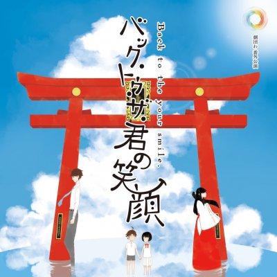 【プレミアム】バック・トゥ・ザ・君の笑顔 千秋楽公演プレミアム生配信チケット