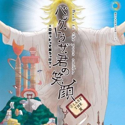 【プレミアム】バック・トゥ・ザ・君の笑顔〜ロボットって笑うっけ?〜 千秋楽公演プレミアム生配信チケット