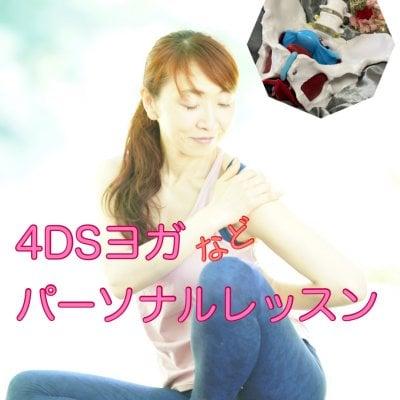 4DSヨガ パーソナルレッスン