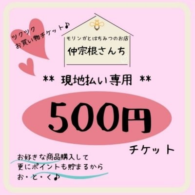 【現地払い専用】お買い物500円チケット 沖縄県産本部町のはちみつ/仲宗根さんち
