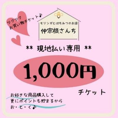 【現地払い専用】お買い物1000円チケット 沖縄県産本部町のはちみつ/仲宗根さんち