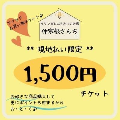 【現地払い専用】お買い物1500円チケット 沖縄県産本部町のはちみつ/仲宗根さんち