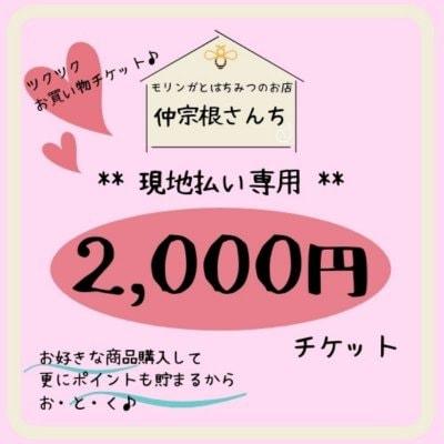 【現地払い専用】お買い物2000円チケット 沖縄県産本部町のはちみつ/仲宗根さんち