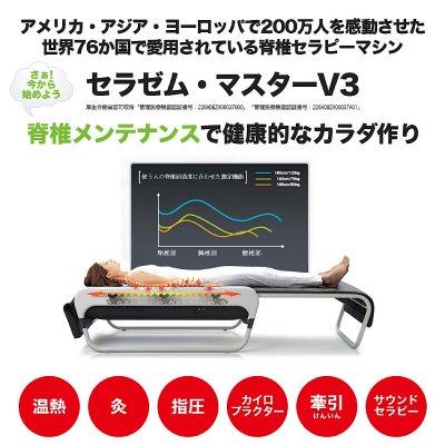 【温熱、お灸、指圧、牽引、マッサージ】5つの働きを一度に体験!セラゼムマスターV3!!