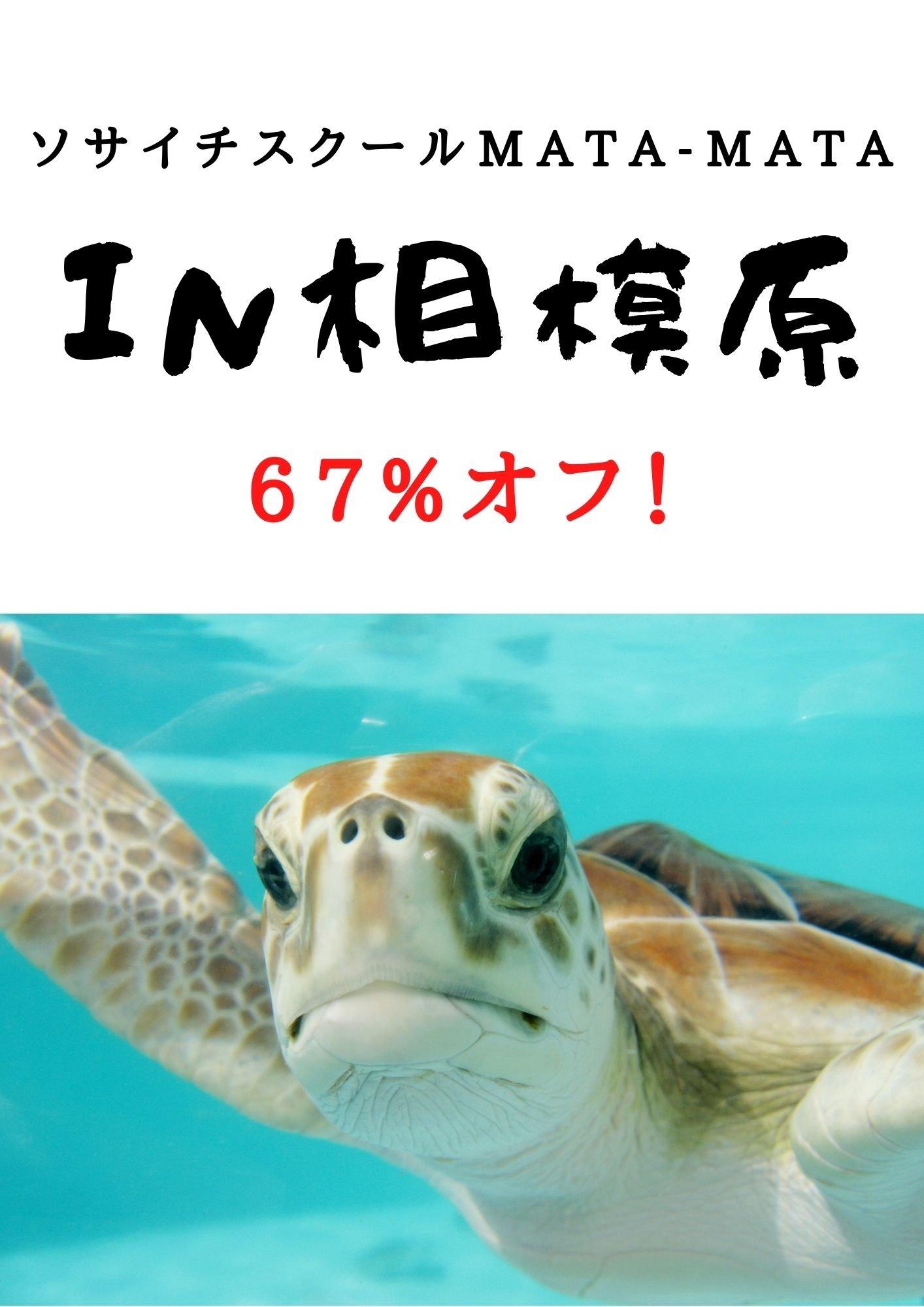 9/18(土)【相模原市開催】ソサイチ体験会のイメージその1