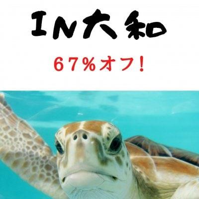 7/30(金)【大和市開催】ソサイチ体験会