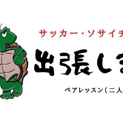 4回チケット 90分 出張パーソナル(2人用)