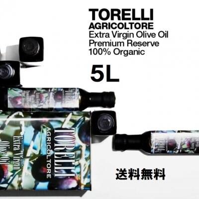 【コロナ価格】オーガニック オリーブオイル【お得サイズ】5L トレリ...