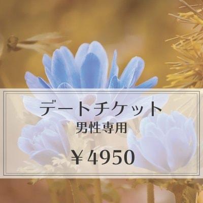 デートチケット(男性用)