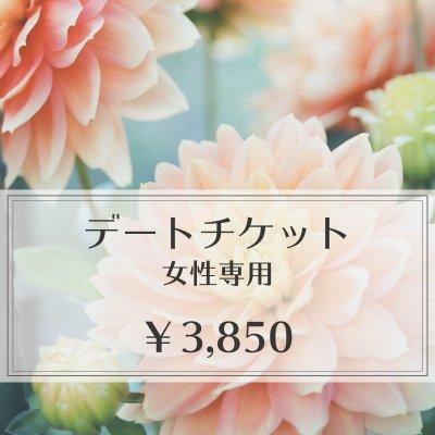 デートチケット(女性用)