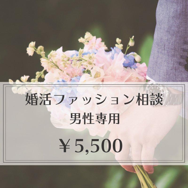 婚活ファッション相談(男性用)のイメージその1