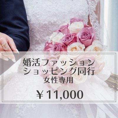 婚活ファッション
