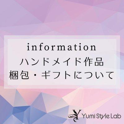 【購入不可】ハンドメイド品の梱包・ギフト【画像確認用ページ】