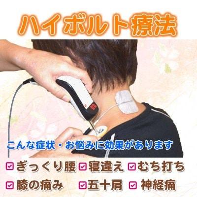 羽田野式 ハイボルト療法