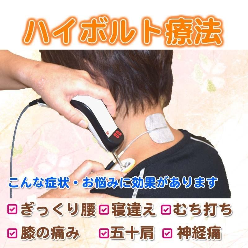 羽田野式 ハイボルト療法(限定1度限り)のイメージその1