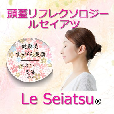 ルセイアツ Leseiatsu(初回限定価格)
