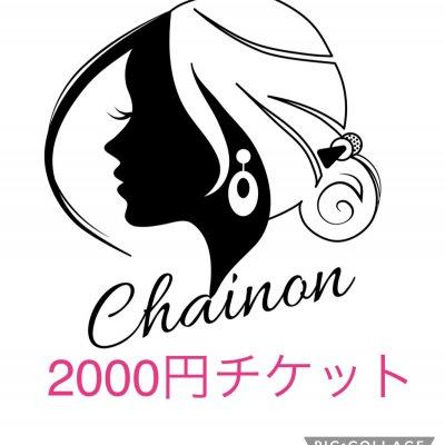イベントチケット2000円