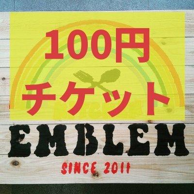 【100円】食事・ドリンクの会計チケット