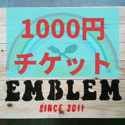 【1000円】食事・ドリンクの会計チケット
