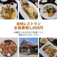 店舗来店 現地払1000円チケット