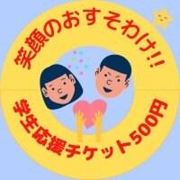 学生応援チケット 500円