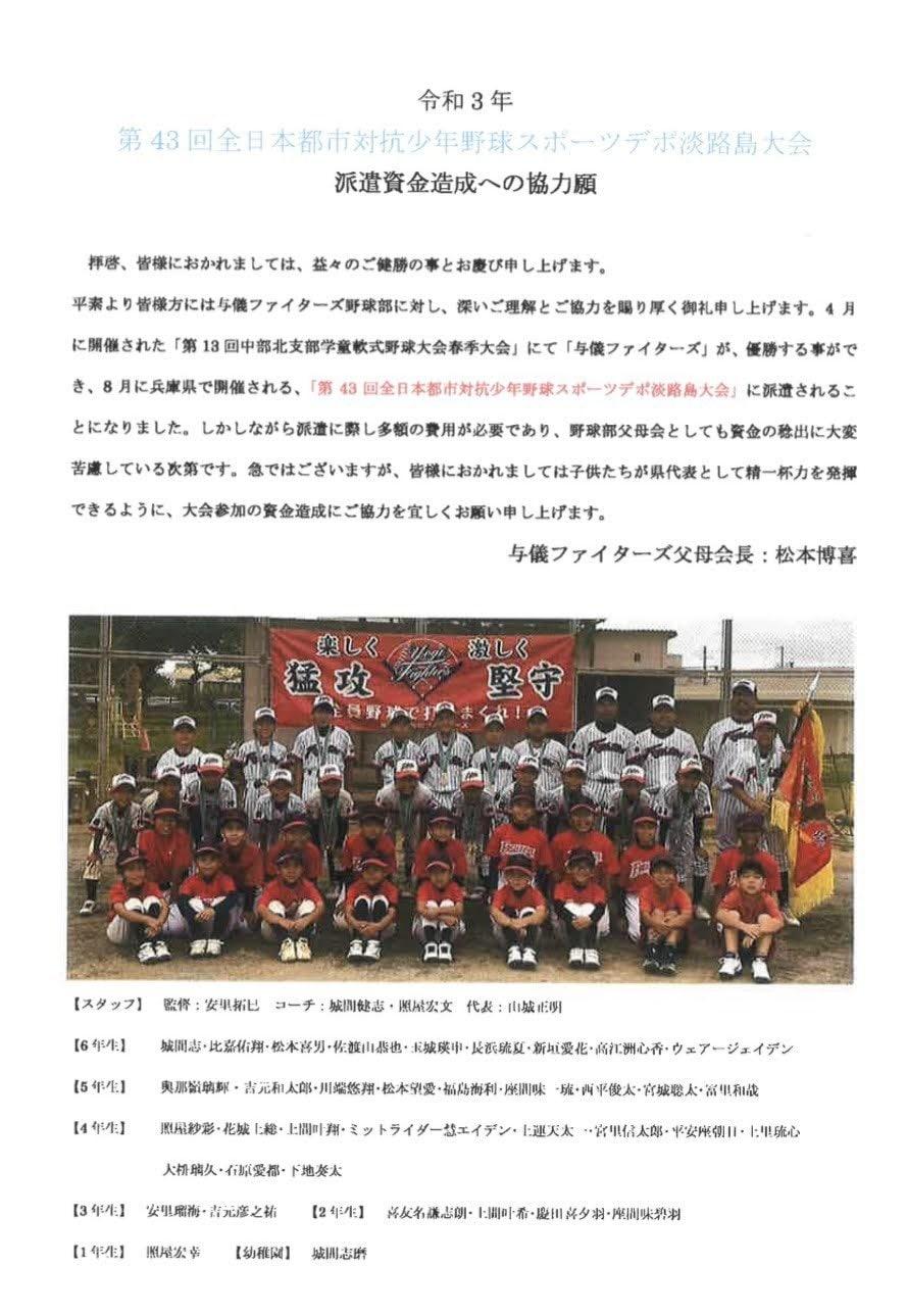 【応援チケット】スポーツデポ淡路島大会 派遣支援金のイメージその2