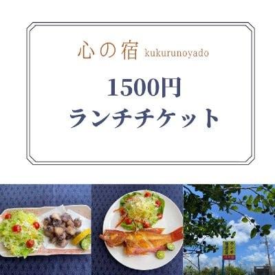 1500円(税抜)ランチチケット/心の宿