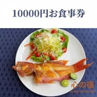 10000円お食事券/心の宿