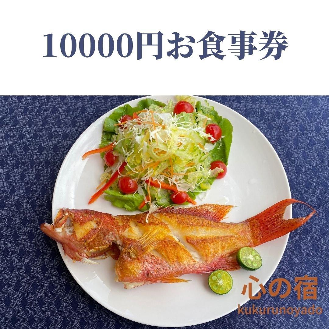 10000円お食事券/心の宿のイメージその1