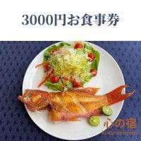 3000円お食事券/心の宿