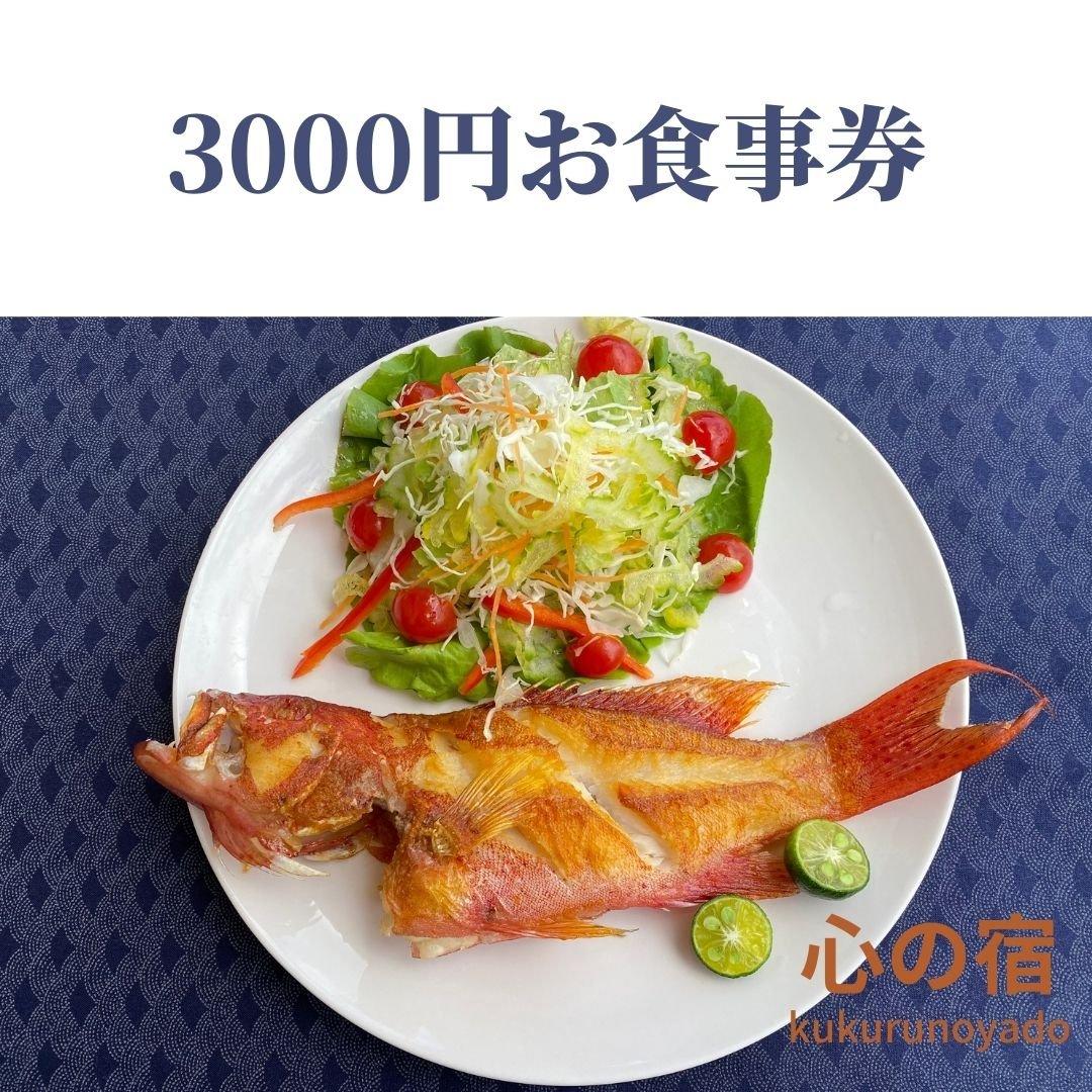 3000円お食事券/心の宿のイメージその1