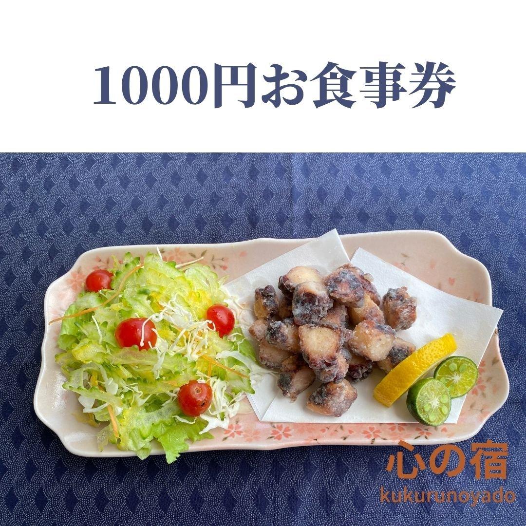 1000円お食事券/心の宿のイメージその1