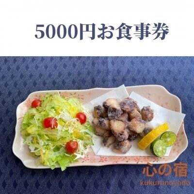 5000円お食事券/心の宿