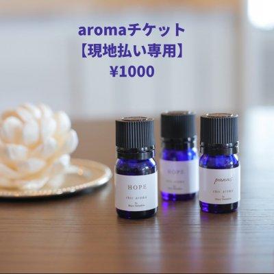 aromaチケット【場所:サロン】【現地払い専用】