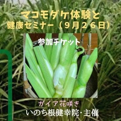 マコモダケ体験と健康セミナー(9月26日(日))