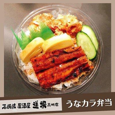 7/31ドラべんメニュー うなカラ弁当 1000円