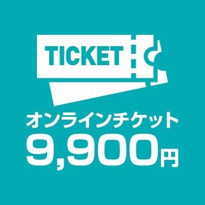 オンラインチケット【90分】