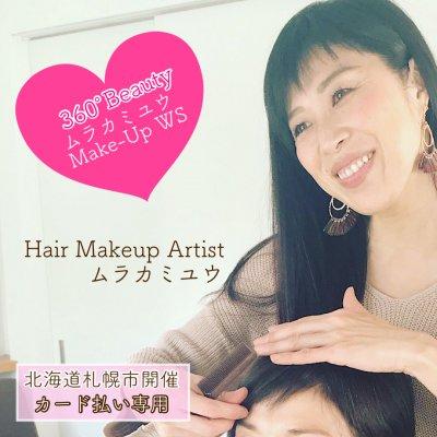 【カード払い専用】北海道札幌市開催!360° BeautyムラカミユウMake-Up WS