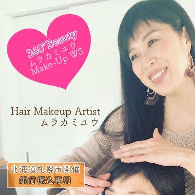 【銀行振込専用】北海道札幌市開催!360° BeautyムラカミユウMake-Up WS※高ポイント1000p還元中!