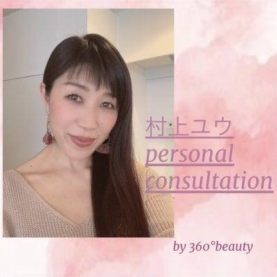 【銀行振込専用】村上ユウPersonal Consulting by 360° Beauty