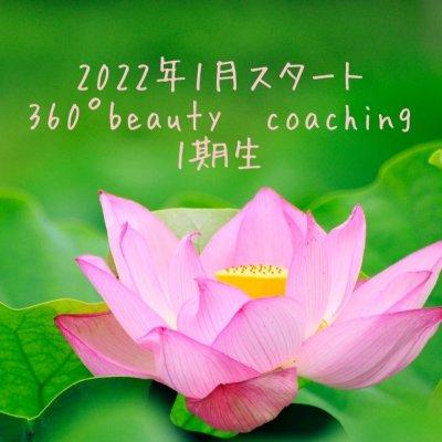 【1期生募集】360°beauty coachingビューティーコーチングProduce by村上ユウ・マキエ ※銀行振込専用