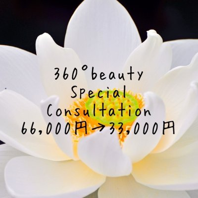【10月23日(土)】360°beauty Special Consultation開催