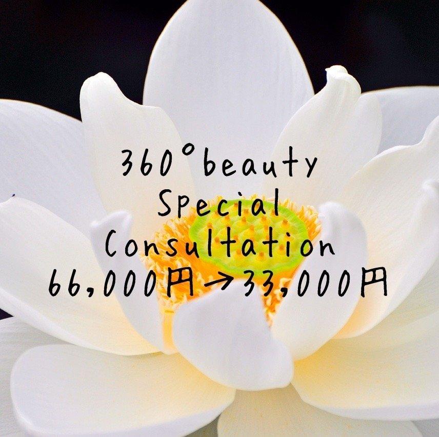 【10月23日(土)】360°beauty Special Consultation開催のイメージその1