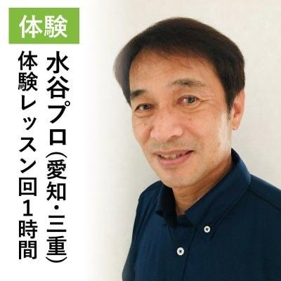 水谷久嗣プロ/体験レッスン/愛知県・三重