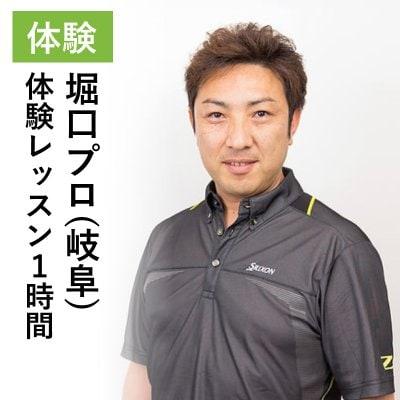 堀口徹プロ/1時間/岐阜