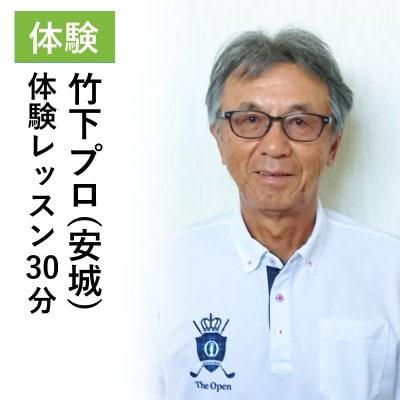 竹下忠直プロ/おためしレッスン30分/愛知県安城市