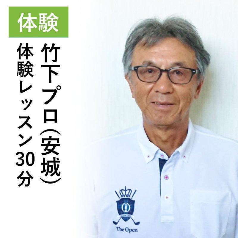 竹下忠直プロ/おためしレッスン30分/愛知県安城市のイメージその1