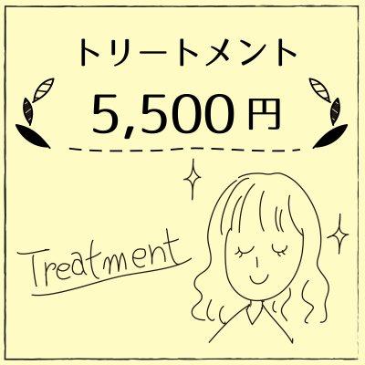 【マリ美容室】〜トリートメントチケット〜