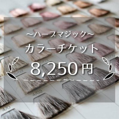 【マリ美容室】〜カラーチケット〜ハーブマジック